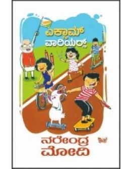 ಎಕ್ಸಾಮ್ ವಾರಿಯರ್ - Exam Warriors(Narendra Modi)