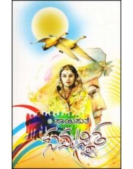 ಸಮನ್ವಿತ - Samanvitha(Saisuthe)