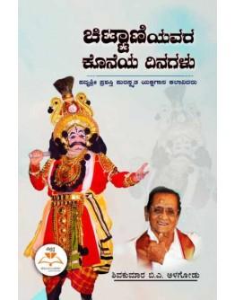 ಚಿಟ್ಟಾಣಿ ಕೊನೆಯ ದಿನಗಳು  - Chittanniyavara Koneya Dinagalu(Shivakumara Aagodu)