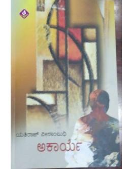 ಅಕಾರ್ಯ - Akarya(Yathiraj Veerambudhi)