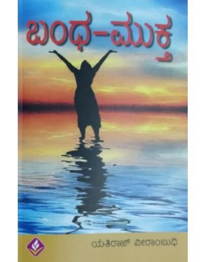 ಬಂಧ - ಮುಕ್ತ - Bandha - Muktha((Yathiraj Veerambudhi)