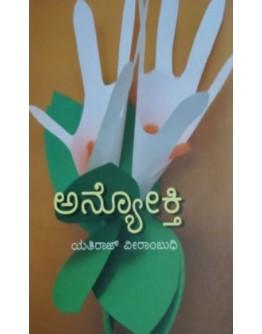 ಅನ್ಯೋಕ್ತಿ - Anyokthi(Yathiraj Veerambudhi)