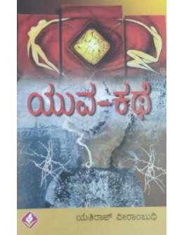 ಯುವ - ಕಥೆ - Yava Kathe(Yathiraj Veerambhudhi)