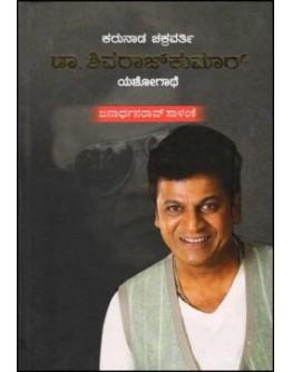 ಕರುನಾಡ ಚಕ್ರವರ್ತಿ ಡಾ. ಶಿವರಾಜ್ ಕುಮಾರ್ ಯಶೋಗಾಥೆ - Karunada Chakravarthy(Janardhana Rao Salanke)