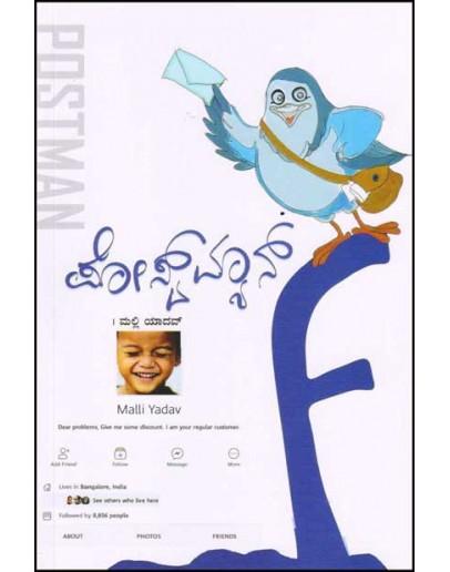 ಪೋಸ್ಟ್ ಮ್ಯಾನ್ - Post Man(Malli Yadav)
