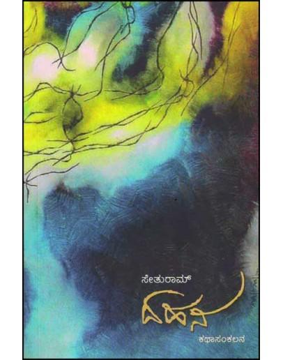 ದಹನ : ಕಥಾಸಂಕಲನ -  Sethuram S N