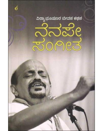 ನೆನಪೇ ಸಂಗೀತ : ವಿದ್ಯಾಭೂಷಣರ ಜೀವನ ಕಥನ - Nenepe Sangeetha(Vidyabhooshana)