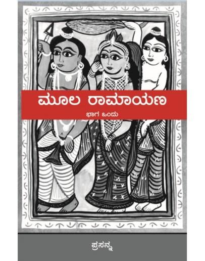 ಮೂಲ ರಾಮಾಯಣ - Moola Ramayana(Prasanna)