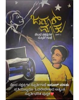 ಜರೂರ್ ಮಾತು - Zaroor Maathu(Ravindra S Deshmukh)