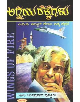 ಅಗ್ನಿಯ ರೆಕ್ಕೆಗಳು - Agniya Rekkegalu(Abdul Kalam A P J)