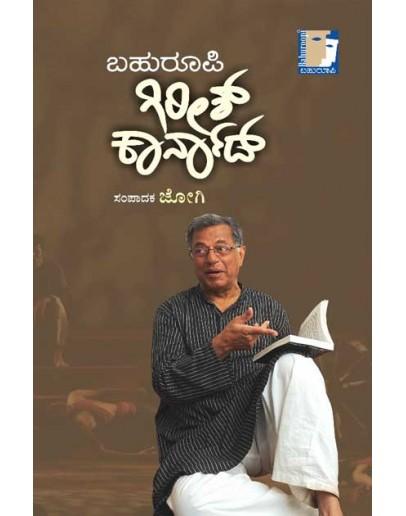 ಬಹುರೂಪಿ ಗಿರೀಶ್ ಕಾರ್ನಾಡ್ - Bahuroopi Girish Karnad(Jogi)