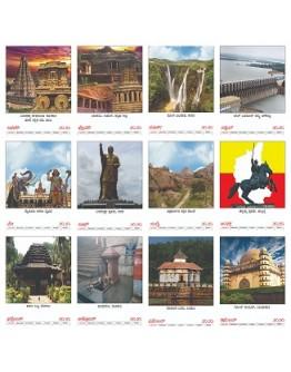 ೨೦೨೦ ಕರ್ನಾಟಕ ದರ್ಶನ ಮೇಜಿನ ಕ್ಯಾಲೆಂಡರ್ - 2020 Karnataka Darshana Table Calendar