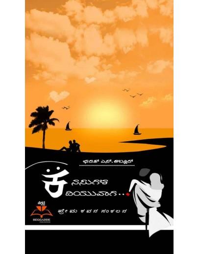 ಕನಸುಗಳ ಕದಿಯುವಾಗ - Kanasugala Kadiyuvaga(Bharath Kallur) - ಪ್ರೇಮ ಕವನ ಸಂಕಲನ