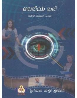 ಅಬಲೆಯ ಬಲೆ(ನಾಗೇಶ್ ಕುಮಾರ್ ಸಿ.ಎಸ್) - Abaleya Bale(Nagesh Kumar C S)