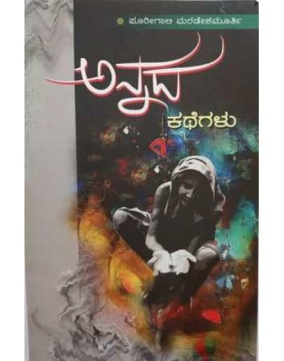 ಅನ್ನದ ಕಥೆಗಳು(ಪೂರೀಗಾಲಿ ಮರಡೇಶ ಮೂರ್ತಿ) - Annada Kathegalu(Porigaali Maradesha Murthy)