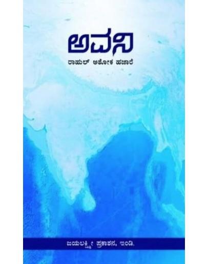 ಅವನಿ(ರಾಹುಲ್ ಅಶೋಕ ಹಜಾರೆ) - Avani(Rahul Ashok Hajare)