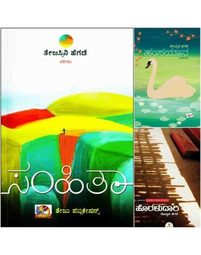 ಹಂಸಯಾನ(Hamsayaana) + ಸಂಹಿತಾ(Samhita) + ಹೊರಳುದಾರಿ(Horalu Daari) - Tejaswini Hegde