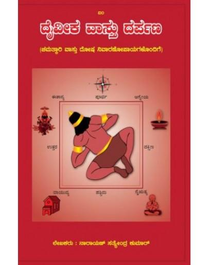 ದೈವೀಕ ವಾಸ್ತು ದರ್ಪಣ  - Daiveeka Vasthu Darpana(Narayana Satyendra Kumar)