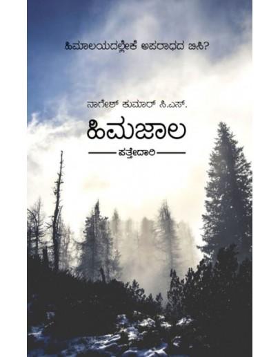 ಹಿಮಜಾಲ(ನಾಗೇಶ್ ಕುಮಾರ್ ಸಿ ಎಸ್) - Himajala(Nagesh Kumar C S)