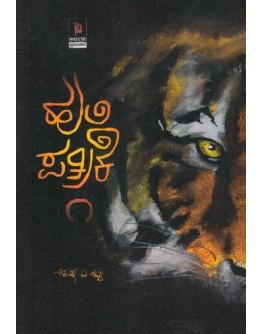 ಹುಲಿ ಪತ್ರಿಕೆ ೧(ಅನುಷ್ ಎ ಶೆಟ್ಟಿ) - Huli Patrike(Anush A Shetty)