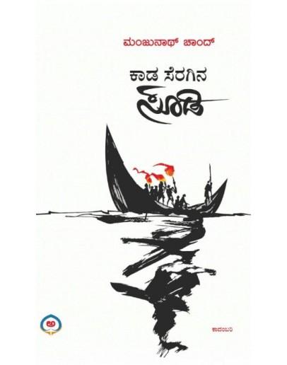 ಕಾಡ ಸೆರಗಿನ ಸೂಡಿ(ಮಂಜುನಾಥ್ ಚಾಂದ್) - Kada Seragina Sodi(Manjunath Chand)