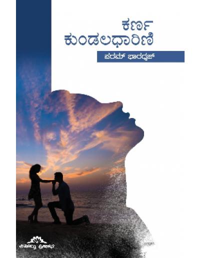 ಕರ್ಣ ಕುಂಡಲಧಾರಿಣಿ(ಪರಮ್ ಭಾರದ್ವಾಜ್) - Karna Kundaladaarini(Param Bharadwaj)