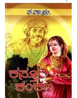 ಕಸ್ತೂರಿ ಕಂಕಣ - Kasturi Kankana(Ta Ra Su)