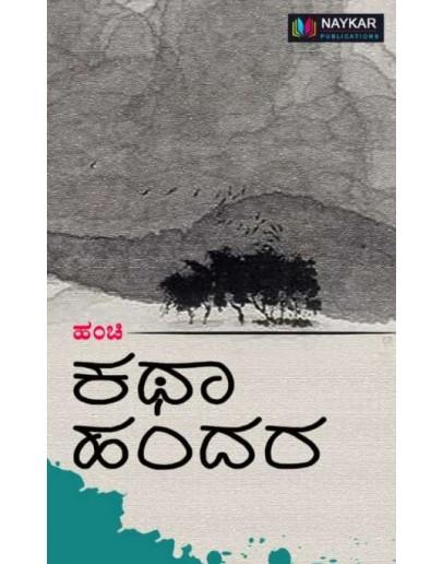 ಕಥಾ ಹಂದರ(ಹಂಚಿ) - Katha Handara(Hanchi)