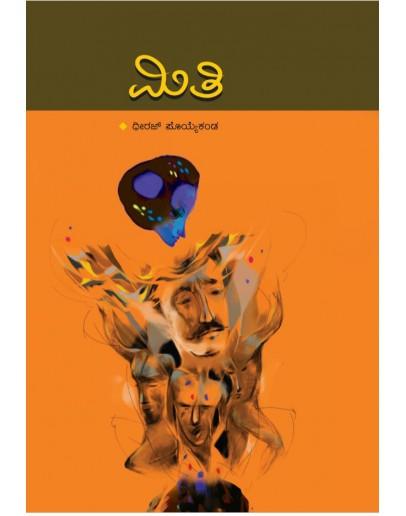 ಮಿತಿ(ಧೀರಜ್ ಪೊಯ್ಯೆಕಂಡ) - Miti(Dheeraj Poyakanda)