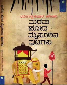 ಮರೆತು ಹೋದ ಮೈಸೂರಿನ ಪುಟಗಳು - Maretu Hoda Mysorina Putagalu(Dharmendra Kumar)