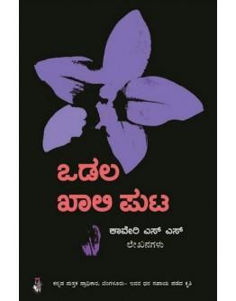 ಒಡಲ ಖಾಲಿ ಪುಟ - Odala Kaali Puta(Kaveri S S)