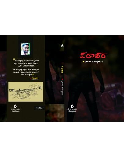 ಪರಾಶರ(ಧೀರಜ್ ಪೊಯ್ಯೆಕಂಡ) - Parashara(Dheeraj Poyyekanda)