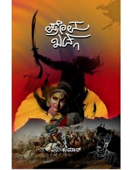 ಪ್ರೇಮ ಖಡ್ಗ(ಎಂ ಕುಮಾರ್) - Prema Kadga(M Kumar)