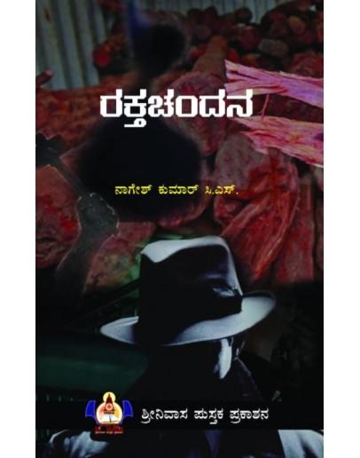 ರಕ್ತಚಂದನ(ನಾಗೇಶ್ ಕುಮಾರ್ ಸಿ ಎಸ್)  - Raktachandana(Nagesh Kumar CN)