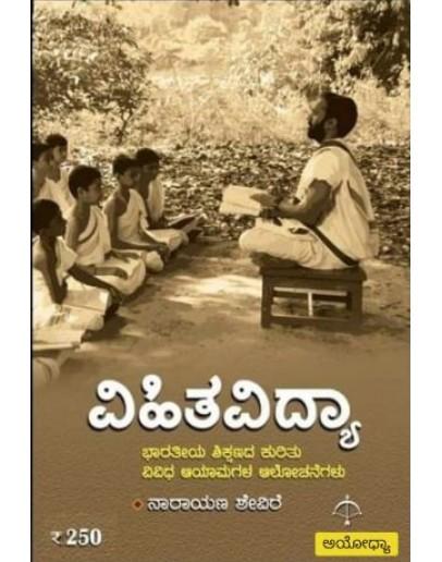 ವಿಹಿತವಿದ್ಯಾ(ನಾರಾಯಣ ಶೇವಿರೆ)- Vihitavidya(Narayana Shivire)