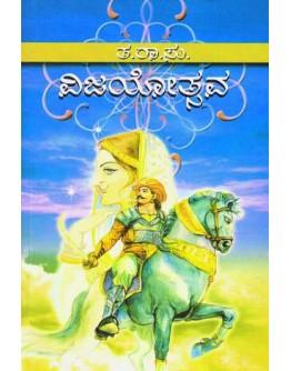 ವಿಜಯೋತ್ಸವ - Vijayotsava(Ta Ra Su)