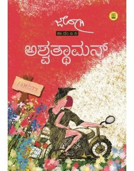 ಅಶ್ವತ್ಥಾಮನ್(ಜೋಗಿ) - Aswathaman(Jogi)