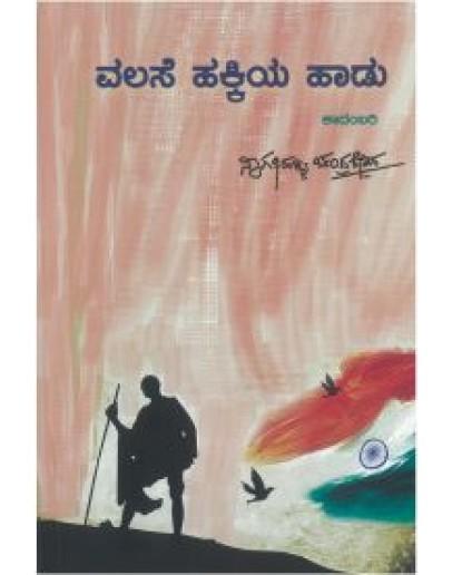 ವಲಸೆ ಹಕ್ಕಿಯ ಹಾಡು(ನಾಗತಿಹಳ್ಳಿ ಚಂದ್ರಶೇಖರ) - Valase Hakkiya Haadu(Nagathihalli Chandrashekhar)