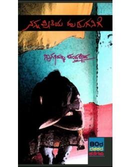 ನನ್ನ ಪ್ರೀತಿಯ ಹುಡುಗನಿಗೆ(ನಾಗತಿಹಳ್ಳಿ ಚಂದ್ರಶೇಖರ) - Nanna Preetiya Huduganige(Nagathihalli Chandrashekhar)