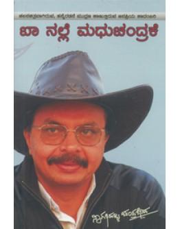 ಬಾನಲ್ಲೆ ಮಧುಚಂದ್ರಕೆ(ನಾಗತಿಹಳ್ಳಿ ಚಂದ್ರಶೇಖರ) - Baa Nalle Madhuchandrakke(Nagathihalli Chandrashekhar)