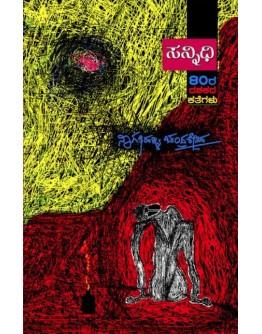 ಸನ್ನಿಧಿ(ನಾಗತಿಹಳ್ಳಿ ಚಂದ್ರಶೇಖರ) - Sannidhi(Nagathihalli Chandrashekhar)