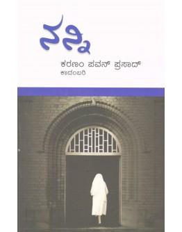 ನನ್ನಿ - Nanni(Karanam Pavan Prasad)