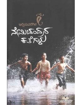 ಇಲ್ಲಿಯವರೆಗಿನ ನೇಮಿಚಂದ್ರರ ಕತೆಗಳು - Iliyavaragina Nemichandrara Kathegalu(Nemichandra)