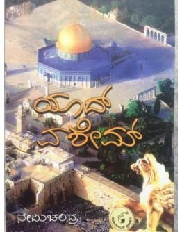 ಯಾದ್ ವಶೇಮ್ - Yaad Vashem(Nemichandra)