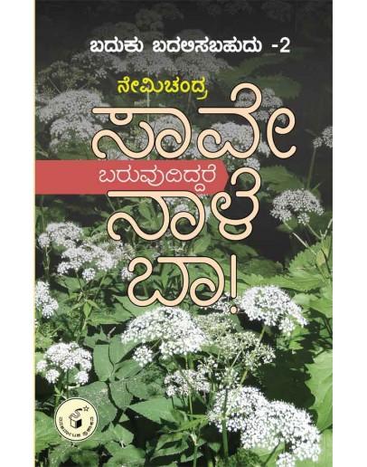 ಸಾವೇ ಬರುವುದಿದ್ದರೆ ನಾಳೆ ಬಾ - Saave Baruvudadare Naale Baa(Nemichandra)