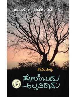 ಸೋಲೆಂಬುದು ಅಲ್ಪವಿರಾಮ - Solembudu Alpavirama(Nemichandra)