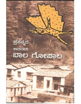 ಬಾಲ ಗೋಪಾಲ - Bala Gopala(Prasanna)