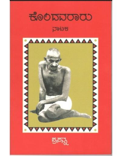 ಕೊಂದವರಾರು - Kondavararu(Prasanna)