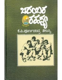 ಚಿದಂಬರ ರಹಸ್ಯ - Chidambara Rahasya(Poornachandra Tejasvi K P)