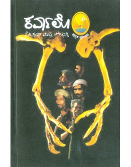 ಕರ್ವಾಲೊ - Karvaalo(Poornachandra Tejasvi K P)